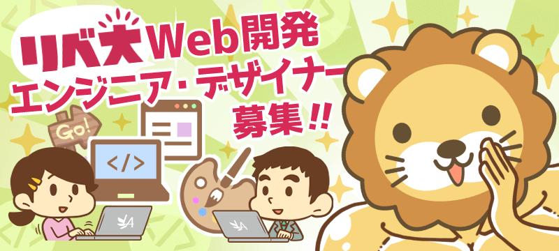 求人情報  -リベ大Web開発 ディレクター・デザイナー募集中!-